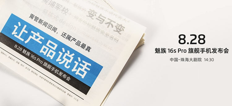 "Meizu пообещала 28 августа представить флагман 16s Pro"""