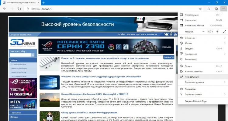 """ВMicrosoft Edge на базе Chromium появилась функция голосового чтения веб-страниц"""""""