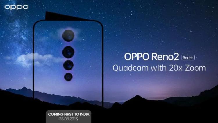 """Регулятор рассекретил характеристики смартфона OPPO Reno 2"""""""