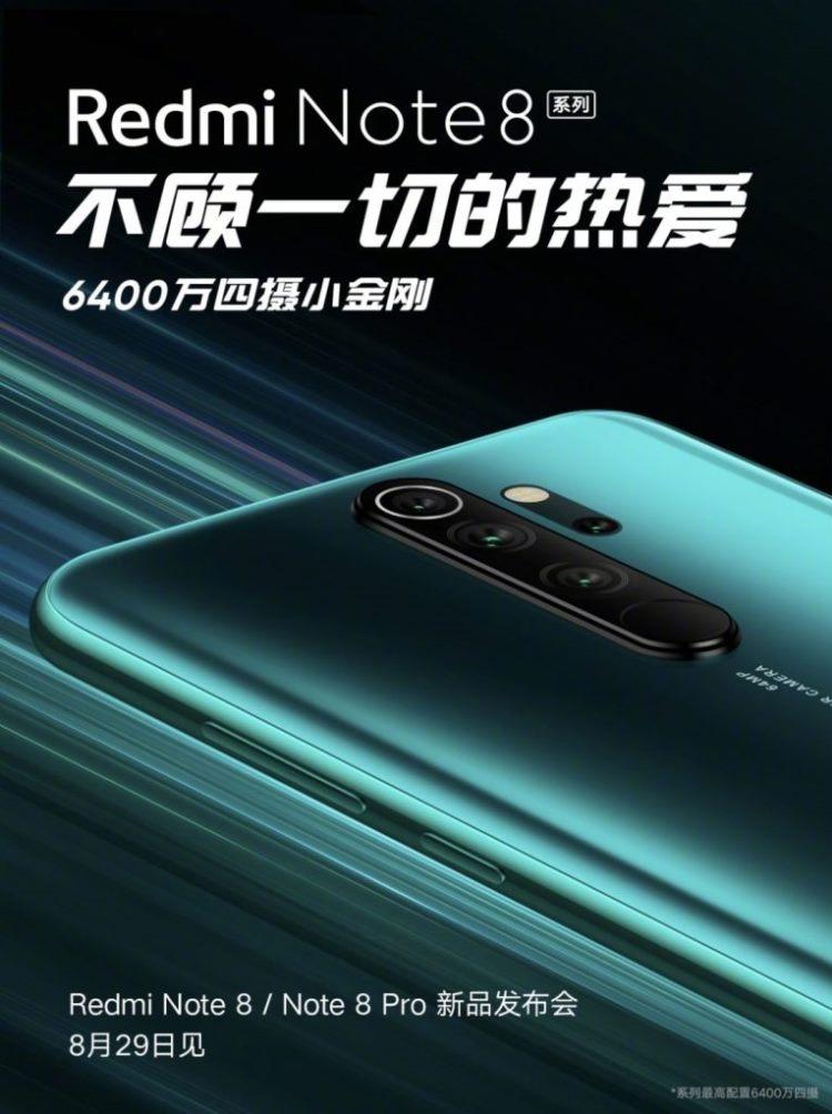 """Смартфоны Redmi Note 8 и Redmi Note 8 Pro представят 29 августа"""""""