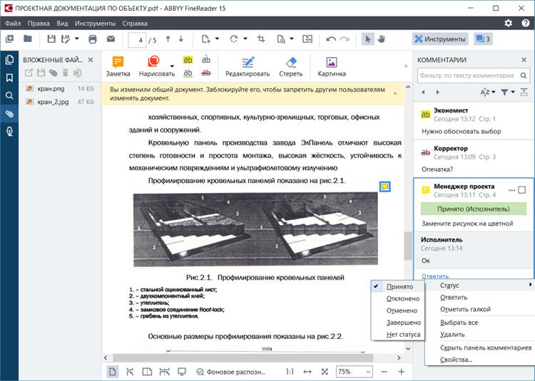 Комментирование PDF-документов
