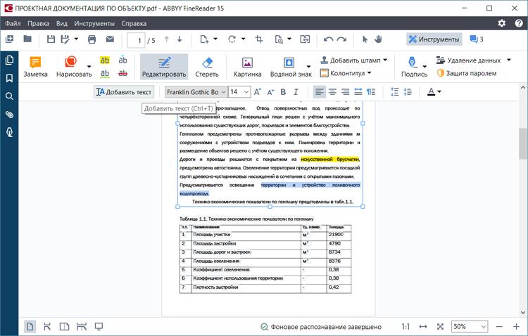 Благодаря разработкам в области ИИ, FineReader 15 позволяет редактировать целые абзацы в PDF, это при том условии, что данный формат изначально не предназначен для внесения правок. Программа определяет, где находятся заголовки, подзаголовки, отдельные абзацы, ячейки таблиц, колонтитулы, обводит их в специальные рамки и позволяет редактировать. Вносить правки в абзацы можно даже в сканы без готового текстового слоя