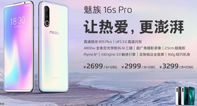 """Meizu представила доступный флагман 16s Pro: 6,2"""" без вырезов, SD855+, тройная камера"""""""