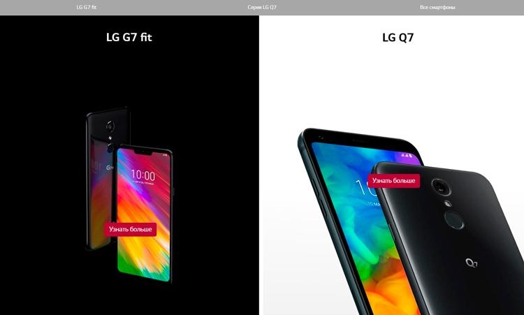 На официальном российском сайте LG остались только две модели смартфонов