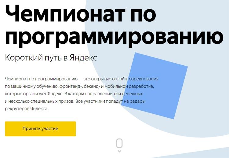 """Более 2 млн рублей: «Яндекс» организовал новый чемпионат по программированию"""""""