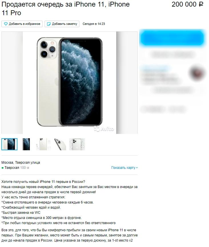 Места в очереди за iPhone 11 продают дороже самого iPhone 11