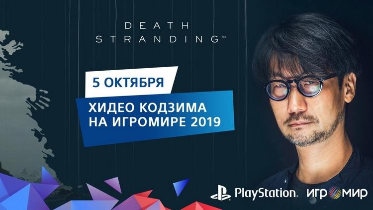 Хидео Кодзима посетит «ИгроМир 2019» ипокажет Death Stranding