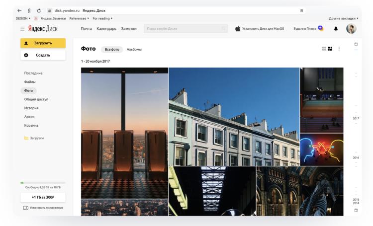"""«Яндекс.Диск» научился самостоятельно сортировать пользовательские фотографии и видео"""""""