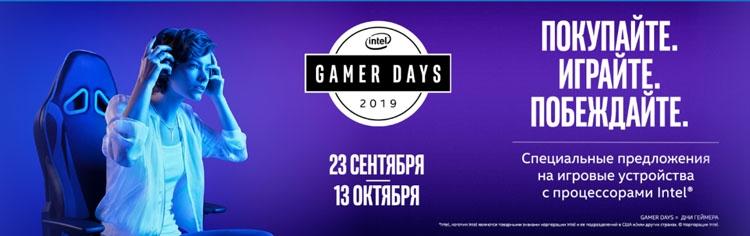 Intel и Mail.ru Group договорились совместно содействовать развитию игровой индустрии и киберспорта в России