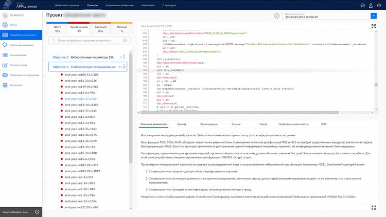 """Сканер программного кода Solar appScreener получил поддержку дополнительных языков"""""""