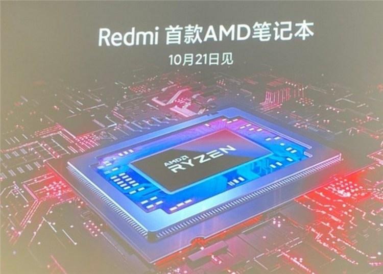 """Ноутбук RedmiBook 14 Enhanced Edition на процессоре AMD Ryzen выйдет через неделю"""""""