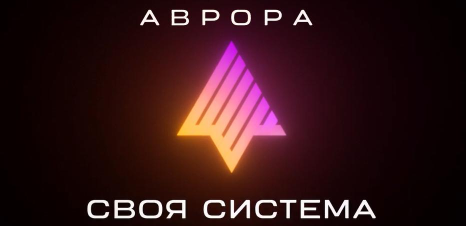 Обзор российской мобильной ОС «Аврора»: проект государственного значения