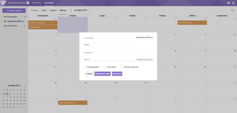 Календарь с функциями менеджера задач