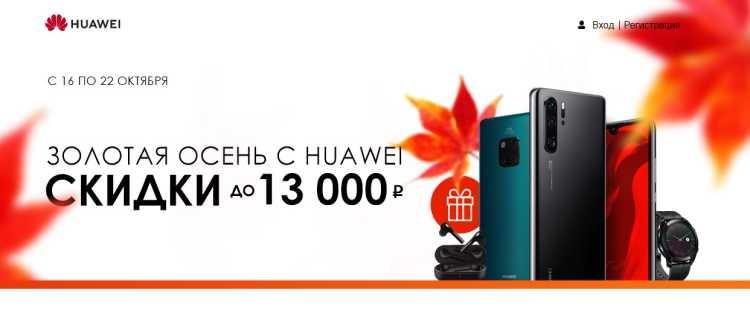 huawei интернет магазин официальный сайт