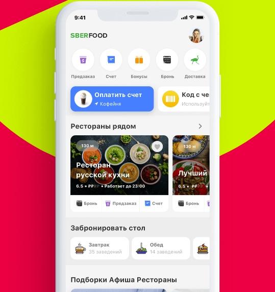 """Платформа SberFood поможет выбрать ресторан и заказать еду"""""""