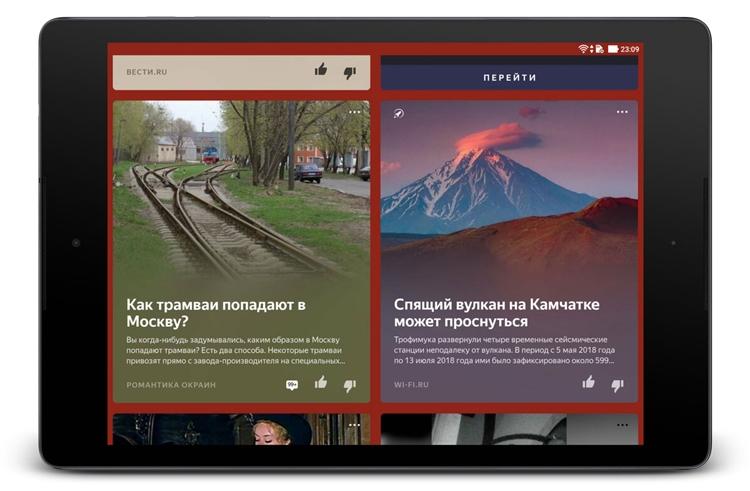 """«Яндекс.Лончер» для планшетов интегрирован с «Алисой»"""""""