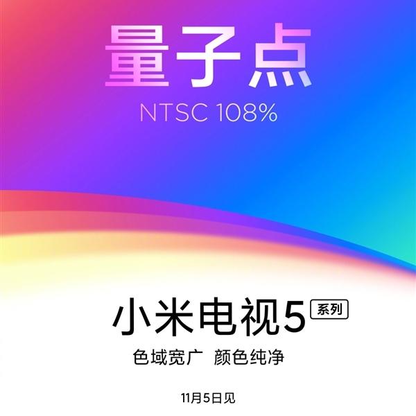 """Характеристики смарт-телевизоров Xiaomi Mi TV 5 раскрыты до анонса"""""""