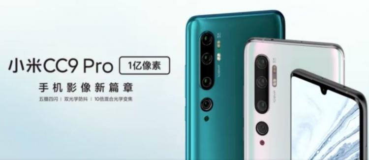 "Xiaomi подтвердила характеристики камер в Mi Note 10 — точный аналог Mi CC9 Pro"""