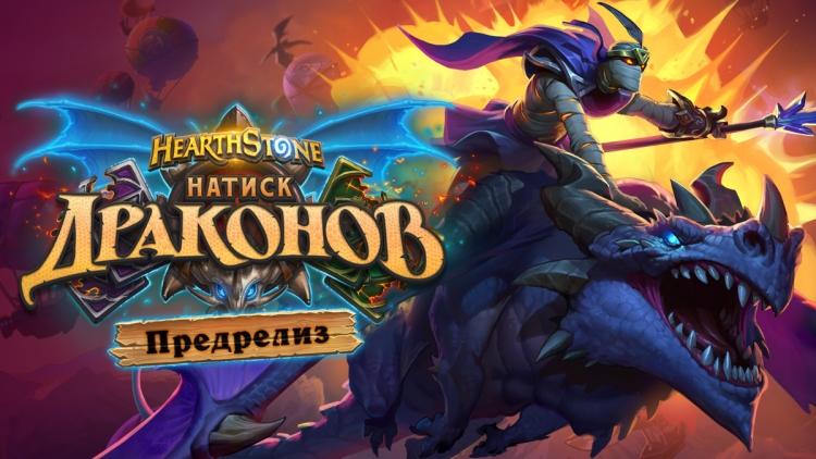 """Представлено дополнение «Натиск драконов» для карточной игры Hearthstone"""""""