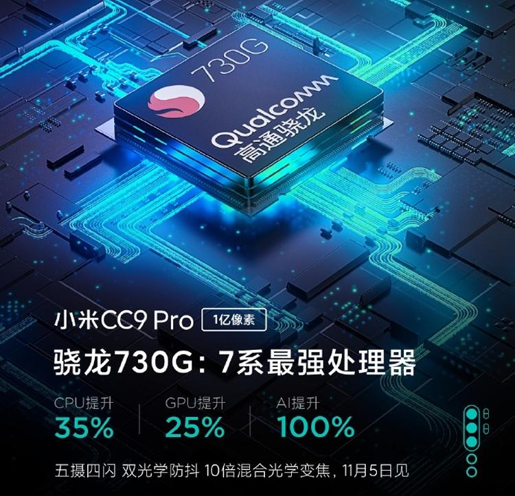 "Xiaomi подтвердила наличие чипа Snapdragon 730G в смартфоне Mi CC9 Pro"""