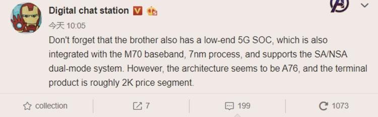 """MediaTek разрабатывает более дешёвый 7-нм чип с ядрами A76 и 5G"""""""