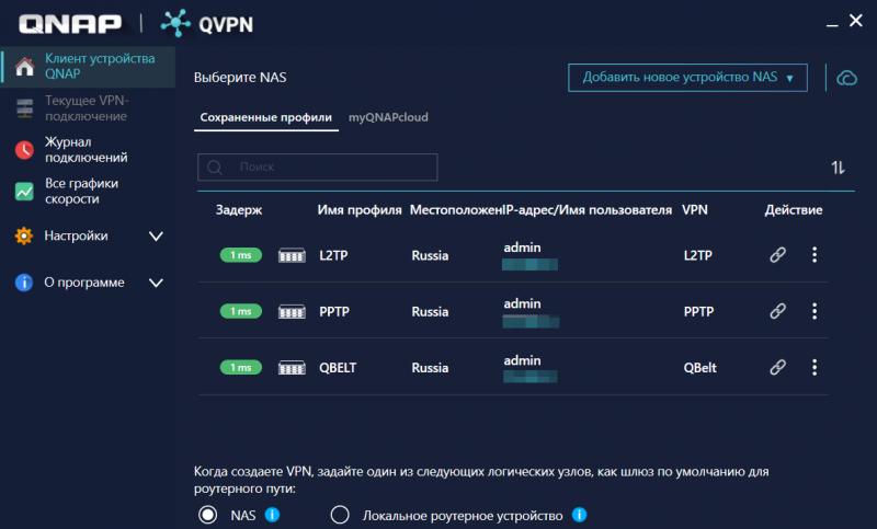 Приложение QVPN 1.1.1