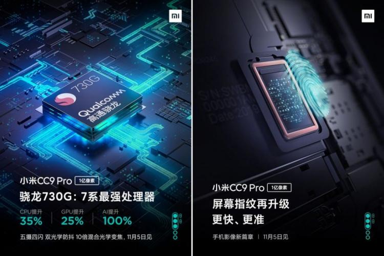 Подтверждены подробности Xiaomi Mi CC9 Pro: NFC, инфракрасный передатчик и другое