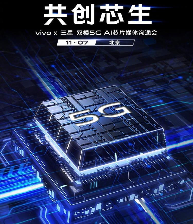 Vivo наступает на рынок 5G-смартфонов: анонс модели X30 ожидается 7 ноября