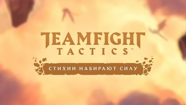 """В League of Legends новый сезон Teamfight Tactics: появились стихии и классы, а чемпионы обновились"""""""