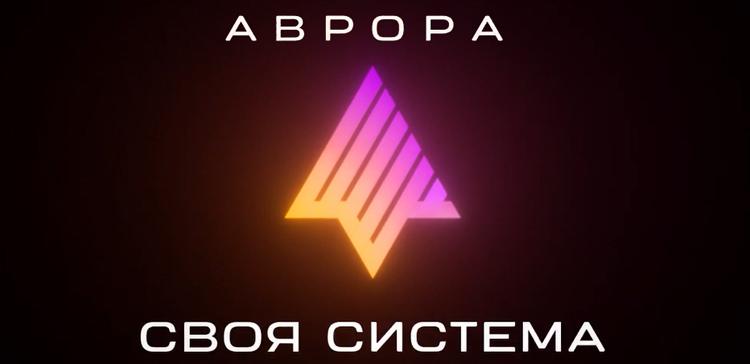 Российскую мобильную ОС «Аврора» задействуют в структурах РЖД