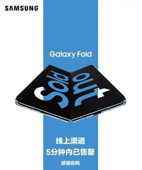 "Гибкий смартфон Samsung Galaxy Fold распродан в Китае за 5 минут"""