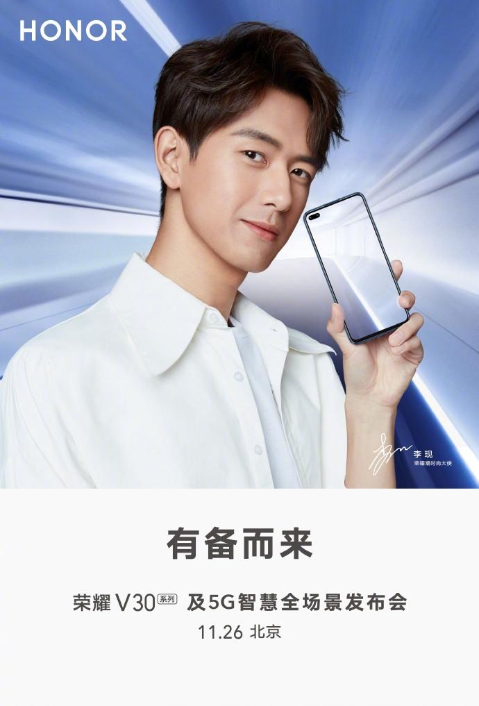 """Официально: первый 5G-смартфон Honor предстанет 26 ноября"""""""