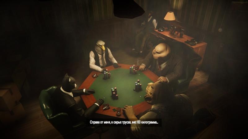 Как же без партии в покер в подпольном казино?