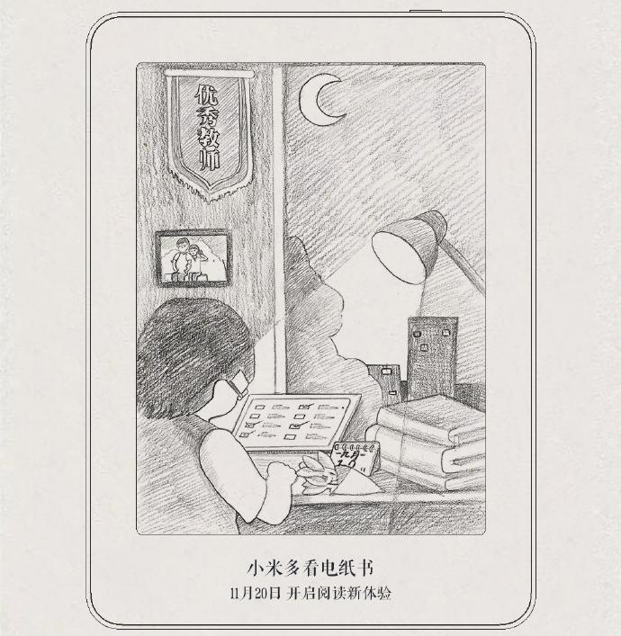"""Xiaomi вскоре выпустит новый ридер электронных книг"""""""