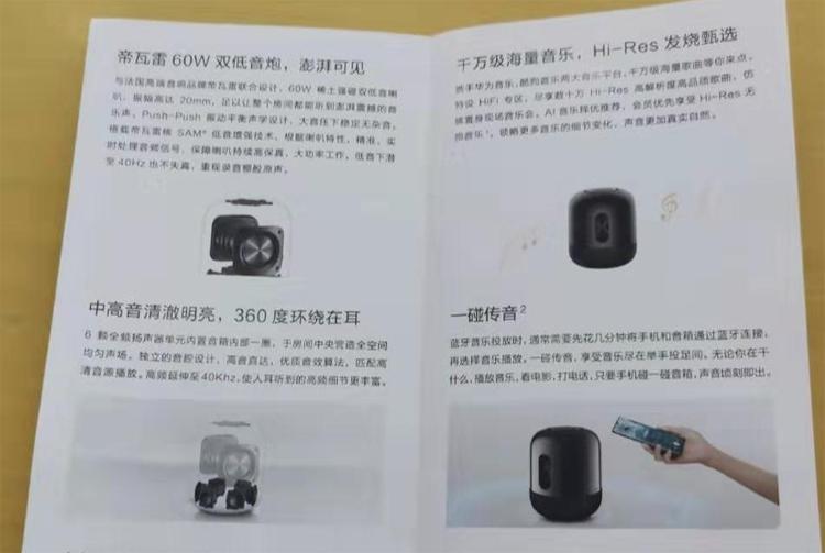 """Смарт-динамик Huawei Sound X порадует качественным звуком"""""""
