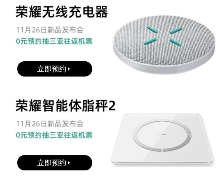 """Honor представит новый ноутбук MagicBook 14 и «умные» весы"""""""