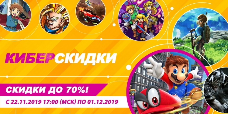 «Киберскидки 2019»: Nintendo запустит крупную распродажу игр для Switch 22 ноября