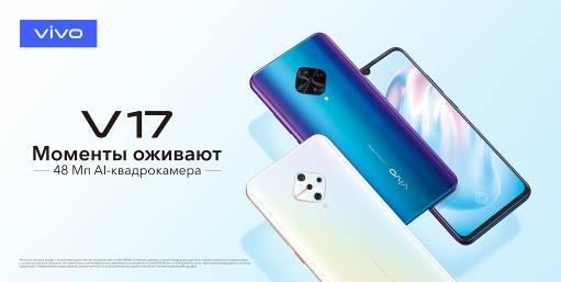 "При предзаказе смартфона vivo V17 компания дарит vivo Y11"""