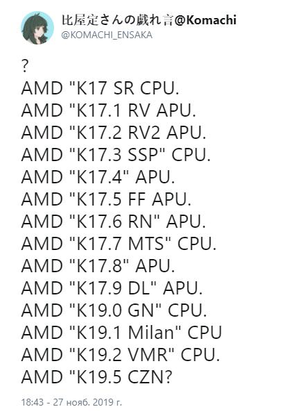 Одно из семейств процессоров AMD с архитектурой Zen 3 получит обозначение Cezanne