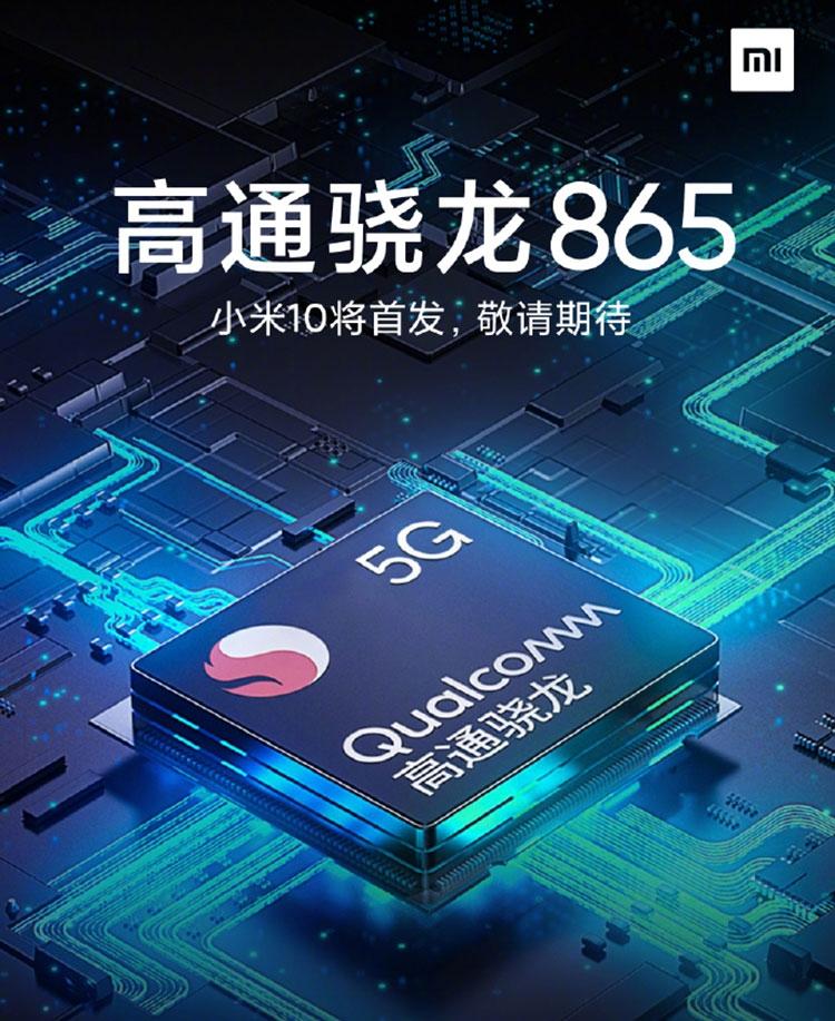 """Xiaomi Mi 10 станет первым китайским телефоном на Snapdragon 865"""""""