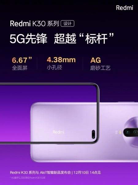 """Смартфон Redmi K30 получит процессор Snapdragon 765G и 64-Мп камеру"""""""