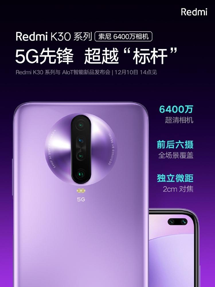 "Redmi K30 5G станет первым смартфоном с 64-Мп камерой на базе сенсора Sony IMX686"""