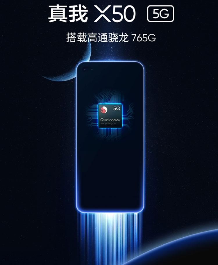 "Realme подтвердила наличие Snapdragon 765G в смартфоне X50 5G"""
