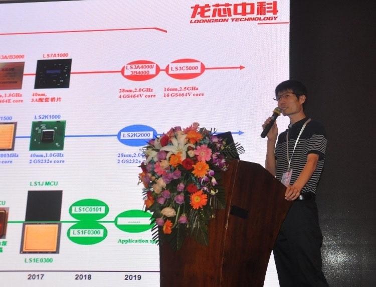 Планы по выпуску новых процессоров Godson до 2020 года (http://www.loongson.cn