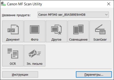 Canon i-SENSYS MF543x: обзор МФУ для офиса любого размера