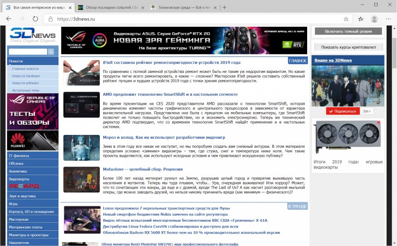 Практически все созданные на основе Chromium браузеры на одно «лицо». Новый Edge не исключение
