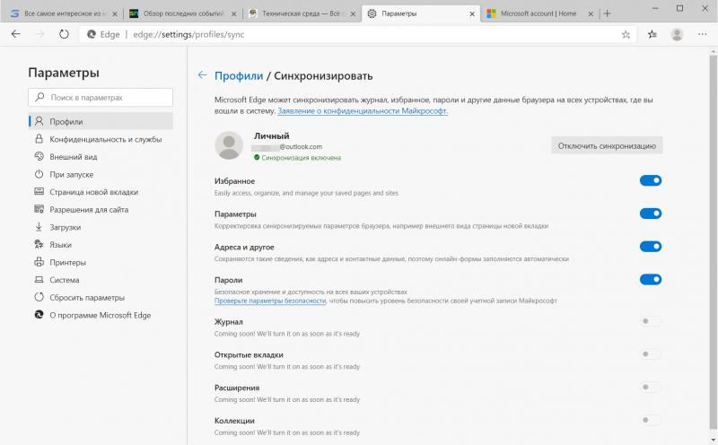 Edge на базе Chromium интегрирован в экосистему онлайновых служб Microsoft