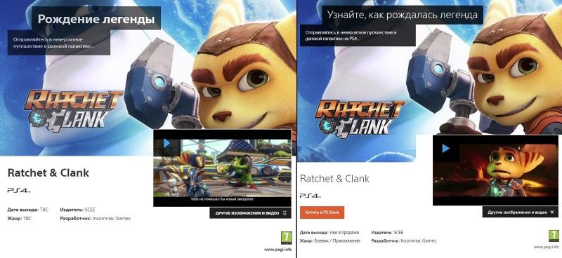 Страница Ratchet & Clank в сентябре 2015 года (слева) и в январе 2020-го (справа)