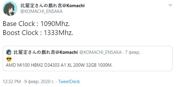 Источник изображения: Twitter, KOMACHI ENSAKA