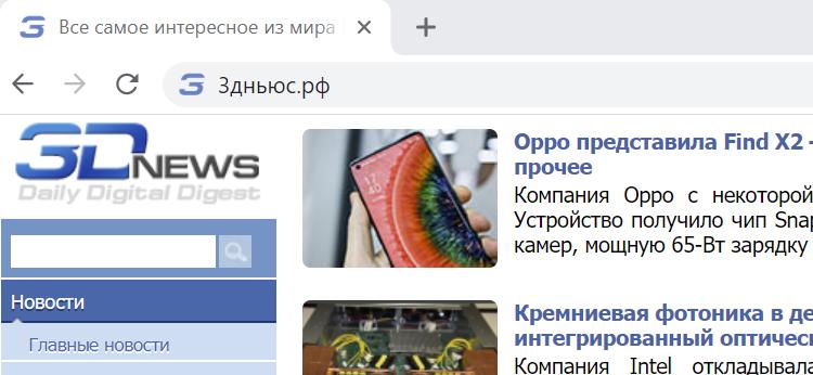 Портал 3DNews Daily Digital Digest также представлен в кириллической доменной зоне .РФ по адресу 3дньюс.рф
